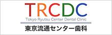 東京流通センター歯科